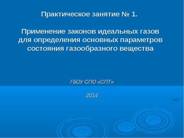Практическое занятие № 1. Применение законов идеальных газов для определения...