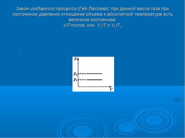 Закон изобарного процесса (Гей-Люссака): при данной массе газа при постоянном...