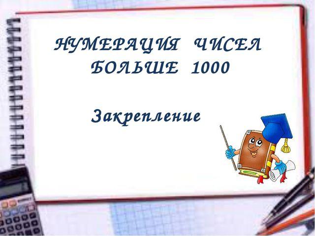 НУМЕРАЦИЯ ЧИСЕЛ БОЛЬШЕ 1000 Закрепление