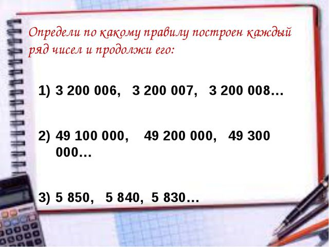 Определи по какому правилу построен каждый ряд чисел и продолжи его: 3 200 00...