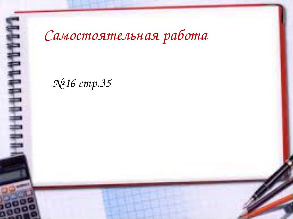 Самостоятельная работа № 16 стр.35