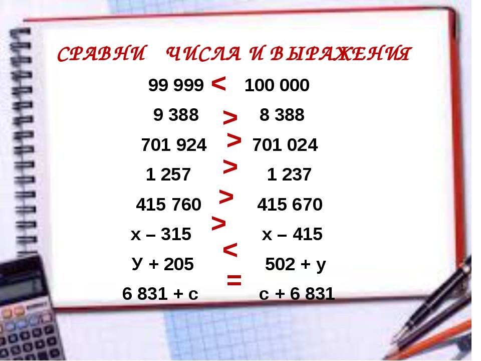 СРАВНИ ЧИСЛА И ВЫРАЖЕНИЯ 99 999 100 000 9 388 8 388 701 924 701 024 1 257 1 2...