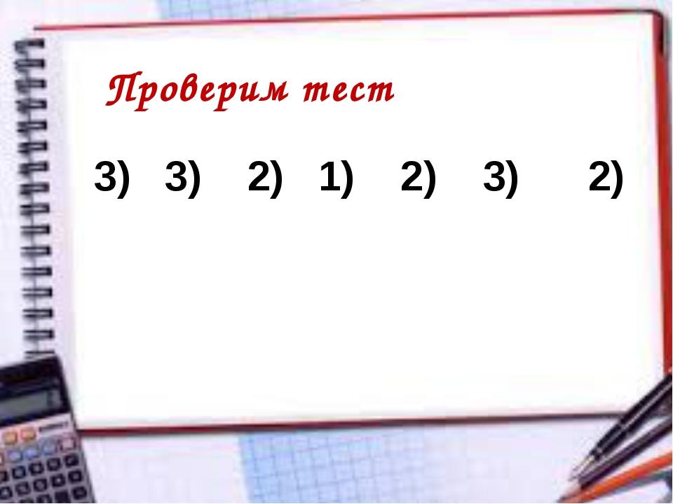Проверим тест 3) 3) 2) 1) 2) 3) 2)