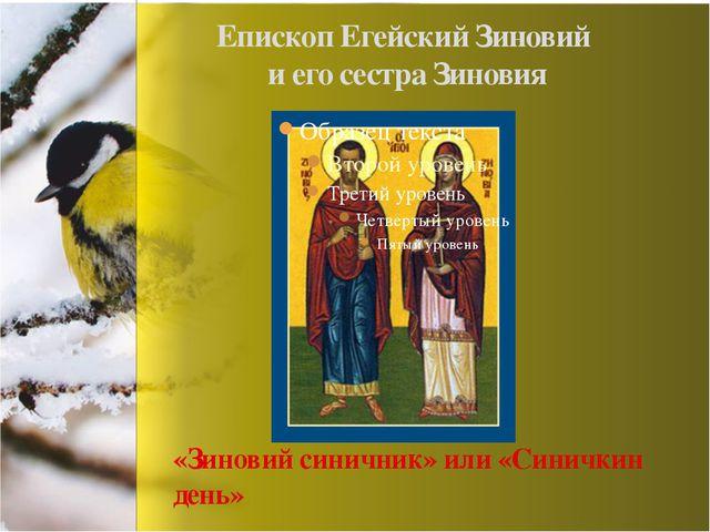 Епископ Егейский Зиновий и его сестра Зиновия «Зиновий синичник» или «Синички...