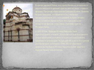 В центре древней Керчи, под горой Митридат, невдалеке от моря возвышается дре