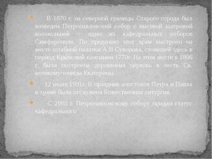 В 1870 г. на северной границы Старого города был возведен Петропавловский со
