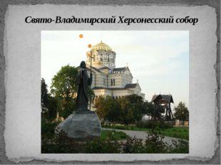 Свято-Владимирский Херсонесский собор