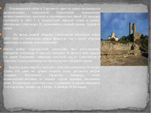 Владимирский собор в Херсонесе−одно из самых выдающихся архитектурных сооруж