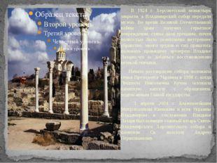В 1924 г. Херсонесский монастырь закрыли, а Владимирский собор передали музе