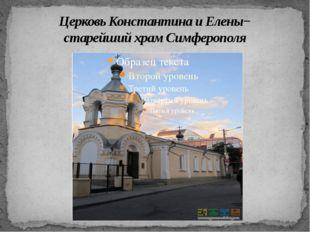 Церковь Константина и Елены− старейший храм Симферополя