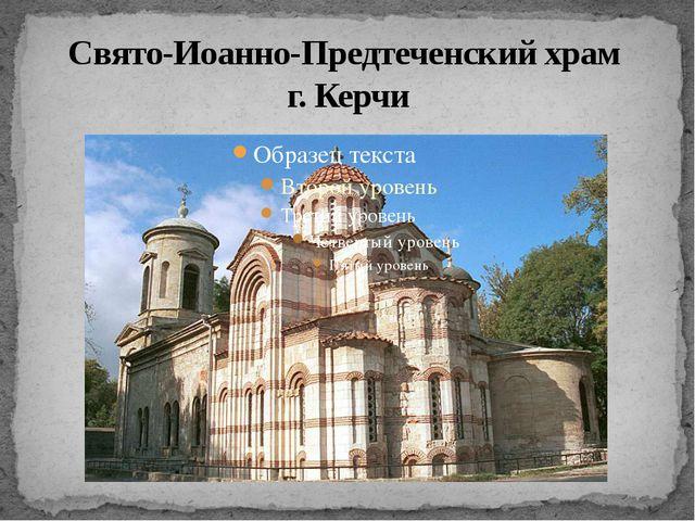 Свято-Иоанно-Предтеченский храм г. Керчи