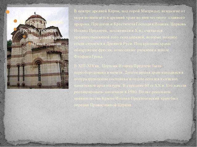 В центре древней Керчи, под горой Митридат, невдалеке от моря возвышается дре...