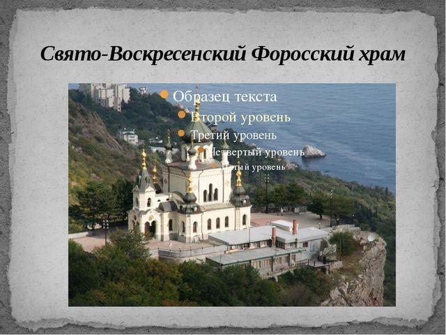 Свято-Воскресенский Форосский храм