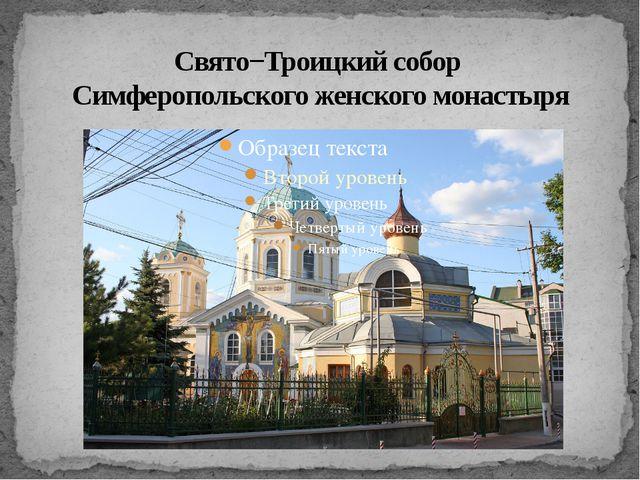 Свято−Троицкий собор Симферопольского женского монастыря