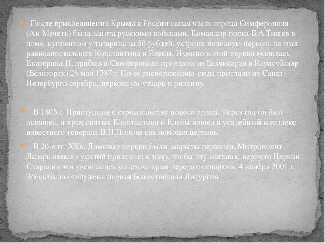После присоединения Крыма к России самая часть города Симферополя (Ак-Мечеть...