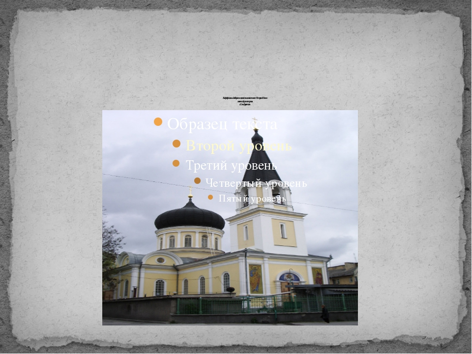 Кафедральный собор во имя святых апостолов − Петра и Павла главный храм епар...