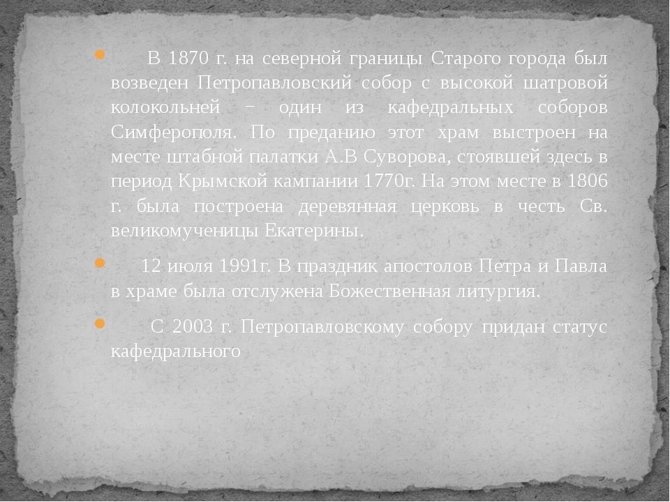 В 1870 г. на северной границы Старого города был возведен Петропавловский со...