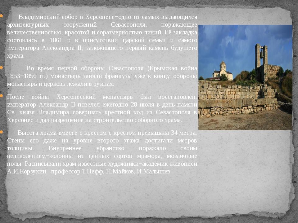 Владимирский собор в Херсонесе−одно из самых выдающихся архитектурных сооруж...