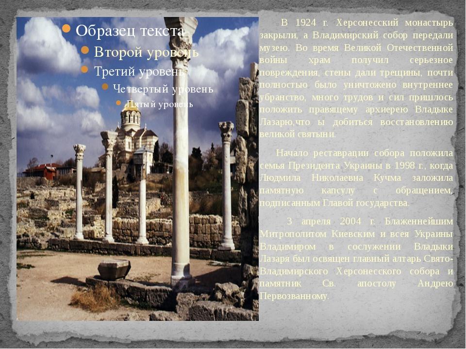 В 1924 г. Херсонесский монастырь закрыли, а Владимирский собор передали музе...