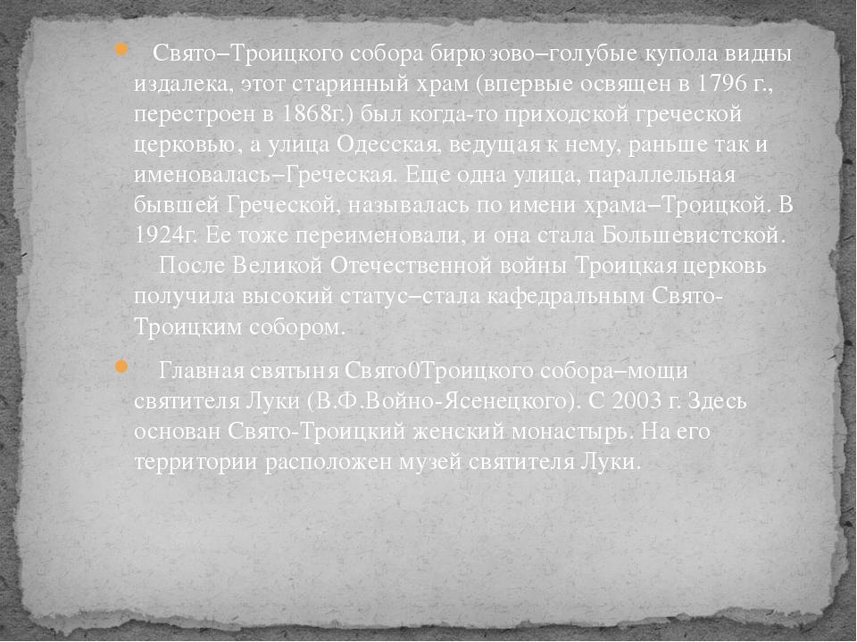 Свято−Троицкого собора бирюзово−голубые купола видны издалека, этот старинны...