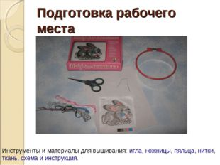 Подготовка рабочего места Инструменты и материалы для вышивания:игла, ножниц
