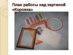 План работы над картиной «Коровка»