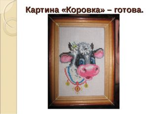 Картина «Коровка» – готова.