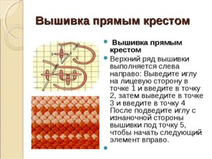 Вышивка прямым крестом Вышивка прямым крестом Верхний ряд вышивки выполняетс