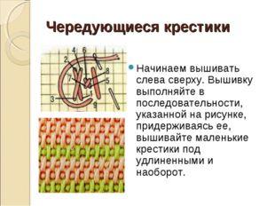 Чередующиеся крестики Начинаем вышивать слева сверху. Вышивку выполняйте в п