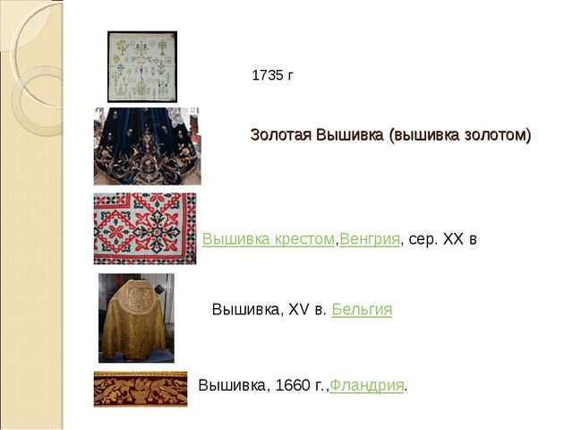 Золотая Вышивка (вышивка золотом) Вышивка крестом,Венгрия, сер. XX в Вышивка...