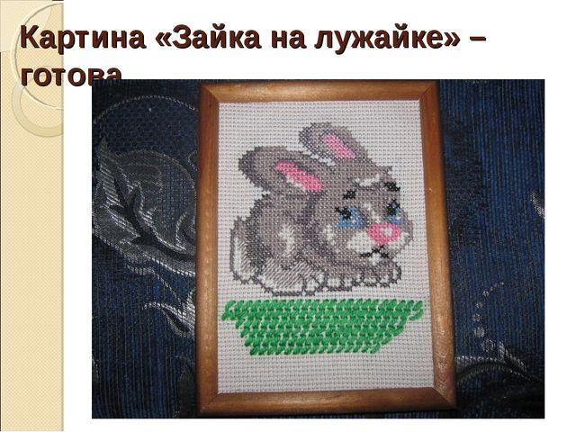 Картина «Зайка на лужайке» – готова.