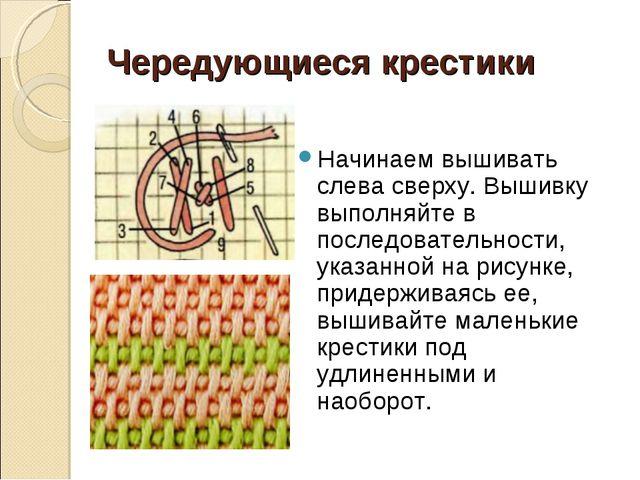 Чередующиеся крестики Начинаем вышивать слева сверху. Вышивку выполняйте в п...