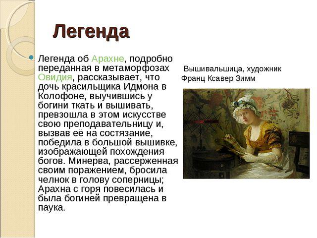 Легенда Легенда обАрахне, подробно переданная в метаморфозахОвидия, рассказ...