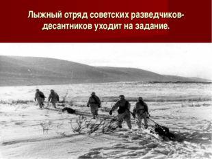 Лыжный отряд советских разведчиков-десантников уходит на задание.