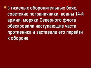 В тяжелых оборонительных боях, советские пограничники, воины 14-й армии, моря