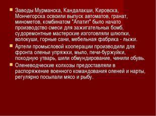 Заводы Мурманска, Кандалакши, Кировска, Мончегорска освоили выпуск автоматов,