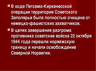 В ходе Петсамо-Киркенесской операции территория Советского Заполярья была пол