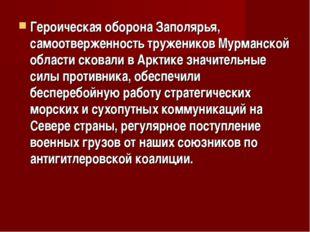 Героическая оборона Заполярья, самоотверженность тружеников Мурманской област
