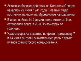 Активные боевые действия на Кольском Севере начались 29 июня 1941 года. Главн