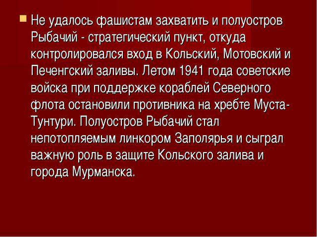 Не удалось фашистам захватить и полуостров Рыбачий - стратегический пункт, от...