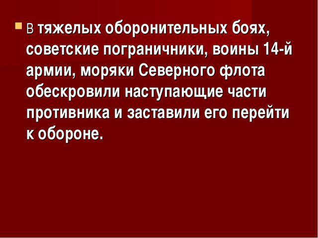 В тяжелых оборонительных боях, советские пограничники, воины 14-й армии, моря...