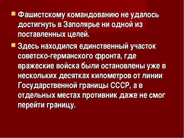 Фашистскому командованию не удалось достигнуть в Заполярье ни одной из постав...