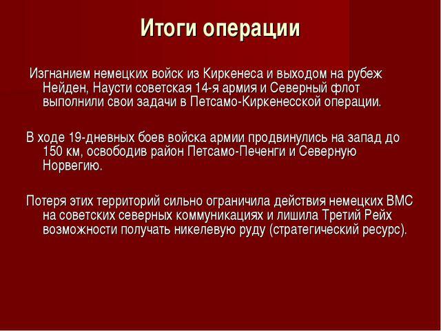 Итоги операции Изгнанием немецких войск из Киркенеса и выходом на рубеж Нейде...