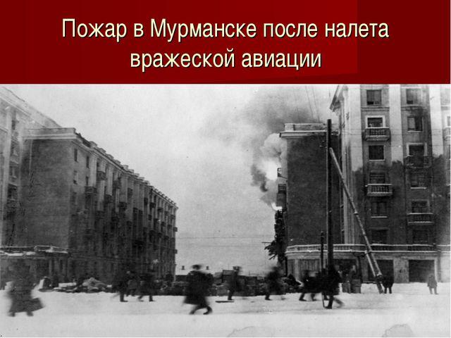 Пожар в Мурманске после налета вражеской авиации
