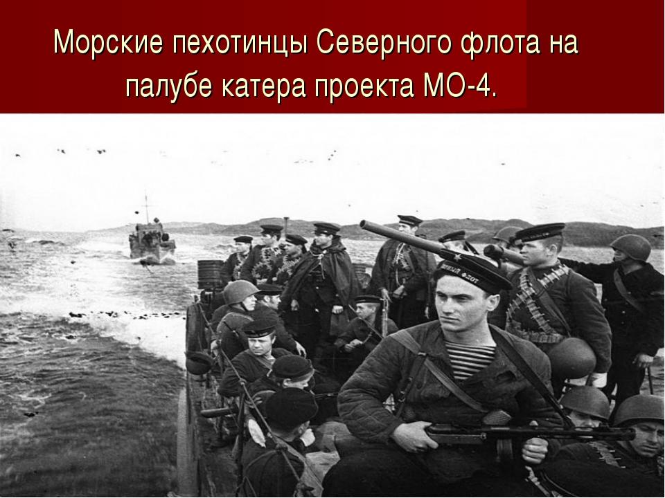 Морские пехотинцы Северного флота на палубе катера проекта МО-4.