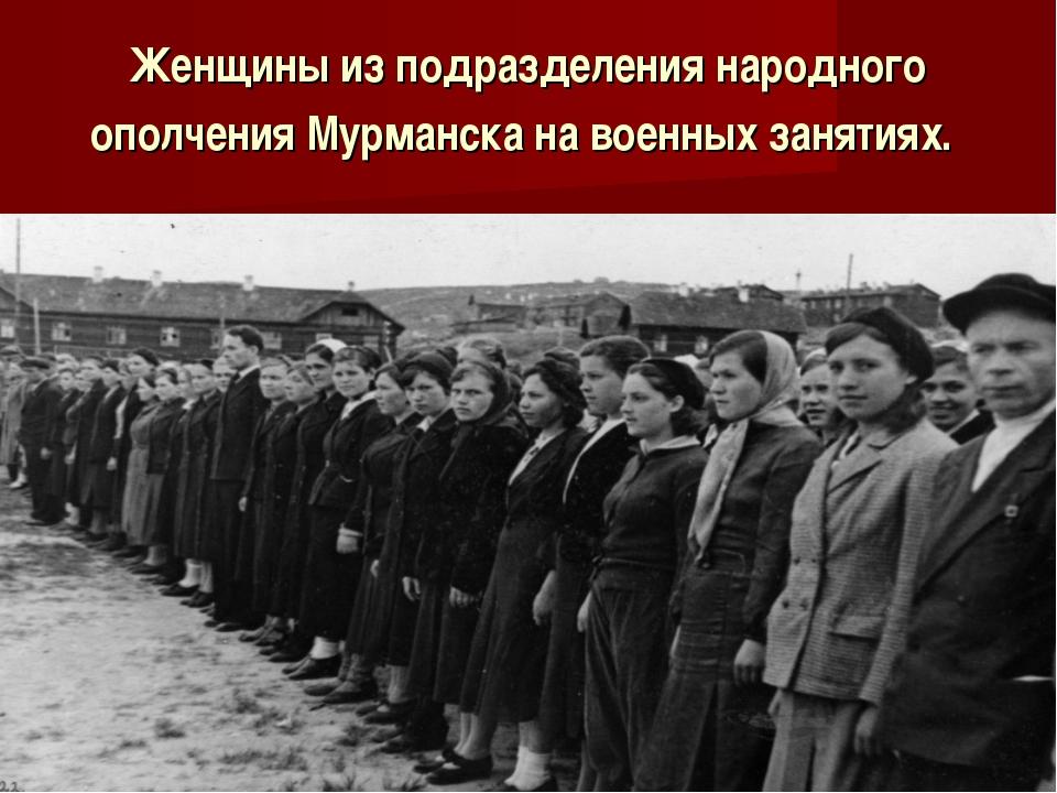 Женщины из подразделения народного ополчения Мурманска на военных занятиях.