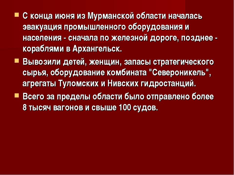 С конца июня из Мурманской области началась эвакуация промышленного оборудова...