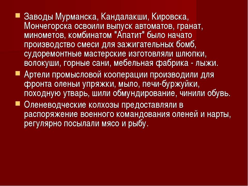 Заводы Мурманска, Кандалакши, Кировска, Мончегорска освоили выпуск автоматов,...