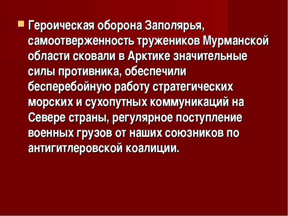 Героическая оборона Заполярья, самоотверженность тружеников Мурманской област...