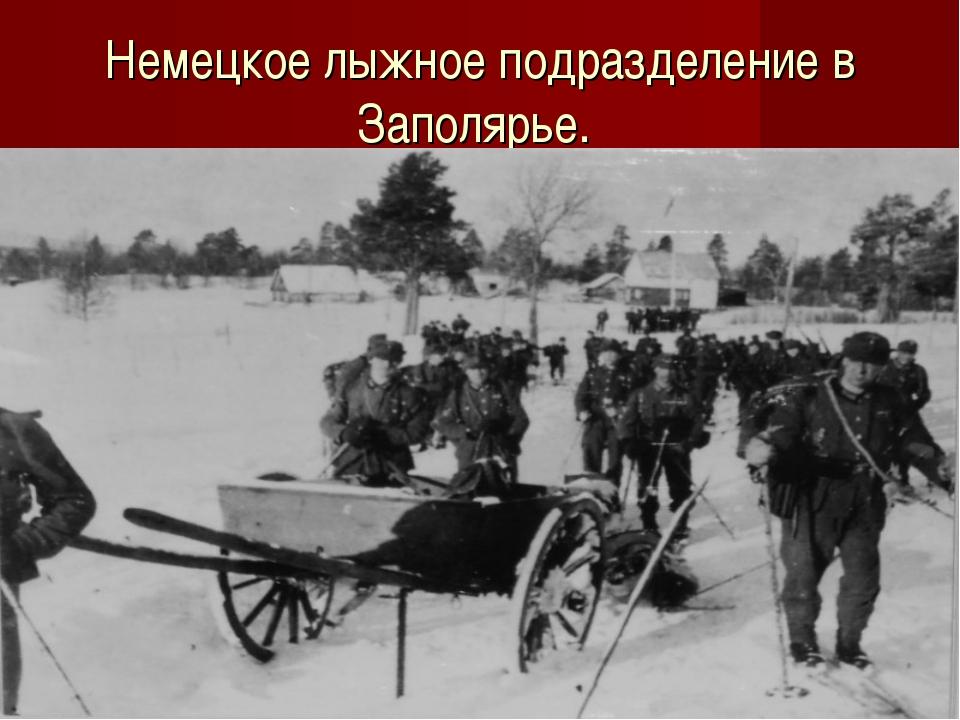 Немецкое лыжное подразделение в Заполярье.
